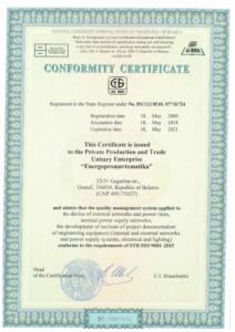 Сертификат соответствия (английский)